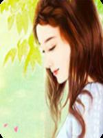 热恋小行星(苏苋薄晨远)免费章节完结全文阅读