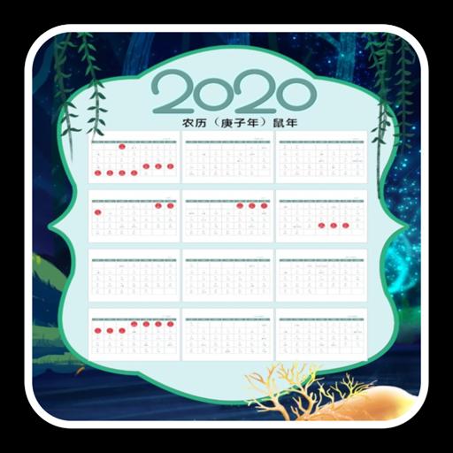 2020庚子年蓝色星空背景挂历设计psd素材