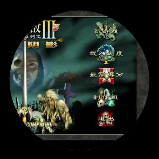英雄无敌3死亡阴影 中文版 for Mac(支持15系统)