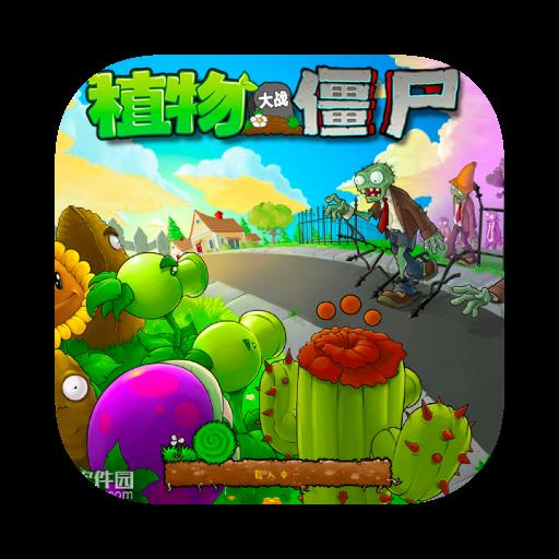 植物大战僵尸中文版 for Mac(兼容big sur 11系统)