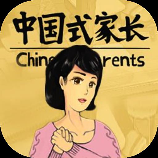 中国式家长 for Mac(模拟养成游戏)原生版
