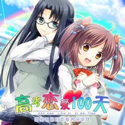高考恋爱100天 for Mac(恋爱养成模拟游戏)